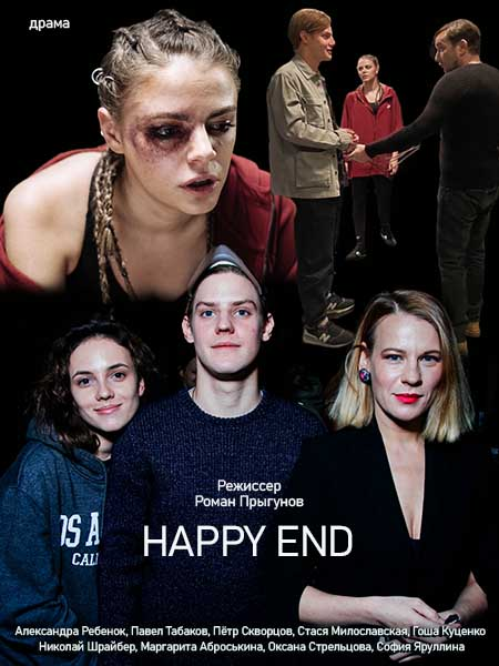 Happy End (2021)